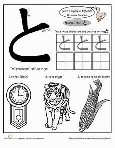 japan worksheets for kindergarten 19565 hiragana alphabet quot to quot idioma japon 233 s aprendiendo japon 233 s y kanjis japones