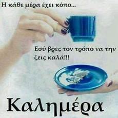 griechisch guten morgen 2556 besten καλημερα καληνυχτα bilder auf