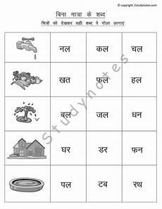 grade 1 hindi worksheets black and white prints 239 worksheets estudynotes