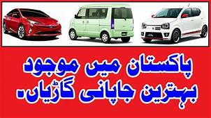 6 Best Used Imported Japanese Cars In Pakistan 2018  YouTube