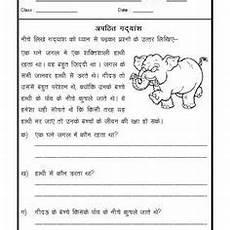 hindi hindi matra aa ki matra 02 free hindi grammar