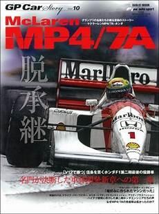 Gp Car Story 10 Formula 1 Magazine Vol 10 Mclaren Mp4 7