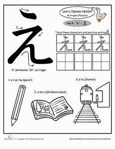 japanese study worksheets 19550 hiragana alphabet quot eh quot hiragana japanese language learning japanese language