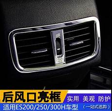 auto air conditioning service 2005 lexus es interior lighting car design automobile air conditioning decoration outlet stainless steel plate for lexus es200