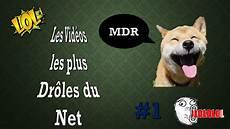 Les Vid 233 Os Les Plus Dr 244 Les Du Net 1