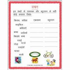 hindi practice plural worksheets for grade 3 estudynotes