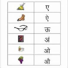 hindi swar worksheets estudynotes