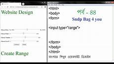html bangla tutorial for beginners create html form page