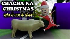 joke of chacha ka merry christmas christmas funny jokes christmas video mjo make joke
