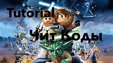 Lego Wars Malvorlagen Tutorial Tutorial Lego Wars 3 Clone Wars чит коды