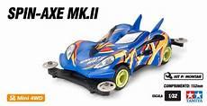 spin axe mk ii 4wd spinning 4wd e tamiya