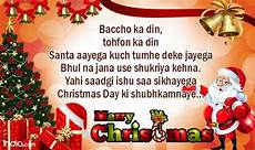 merry christmas ka image christmas wishes in hindi merry christmas quotes messages sms shayri gif images whatsapp