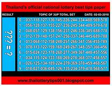 thai lotto result