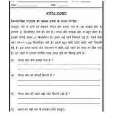 image result for hindi comprehension worksheets for grade 3 pdf hindi worksheets