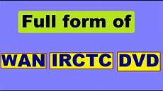 wan full form full form of wan irctc and dvd youtube