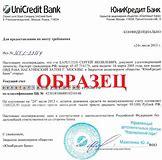 как перевести подмосковную пенсию в москву