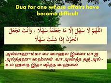 tamil dua dua for difficult situation tamil transliteration youtube