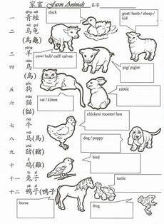 mandarin worksheets 19355 35 best characters worksheets for images on language