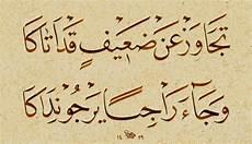 Khat Naskhi Gaya Tulisan Kaligrafi Islam Untuk Penulisan
