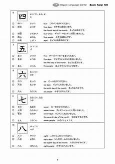 basic japanese worksheets 19463 free e mail lesson free worksheets master basic kanji 120 we will send you links to the