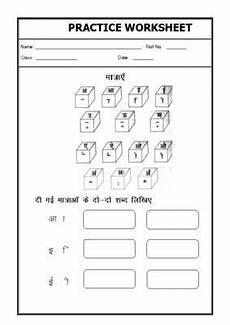 worksheet of hindi worksheet matras hindi matras hindi vowels hindi language in 2020 hindi