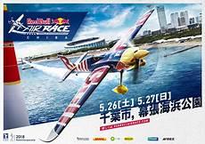 Bull Air Race 2018 - 最高時速370kmのエアレース機が目の前に レッドブル エアレース千葉2018開催決定 チケットぴあ スポーツ
