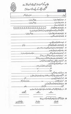 punjab government educational scholarship stipend for year 2015 2016 pakworkers