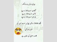 Urdu Latifay: Pathan Jokes in Urdu 2014, Pathan Urdu