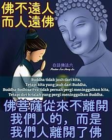 Malvorlagen Yin Yang Kita Instagram 上的 Guan Yin Citta 卢台长 观世音菩萨 心灵法门 Buddha Tidak