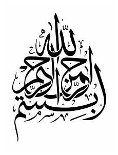 bismillah auf arabisch basmala