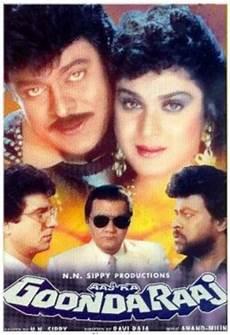 watch hindi movies aaj ka goonda raaj 1992 hindi movie watch online