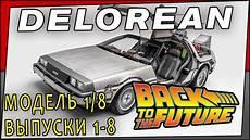 delorean dmc 12 back to the future model kit 1 8 делореан