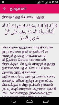 tamil dua download tamil dua for pc