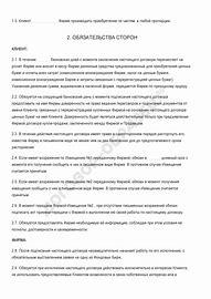бланк договора на покупку генератора дизельного