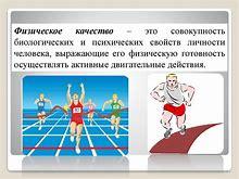 Спортивная характеристика на спортсмена образец