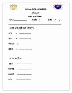 birla world school oman homework for grade 3b thursday 28 01 16