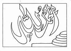 Contoh Gambar Mewarnai Kaligrafi Allah Dan Muhammad Kataucap