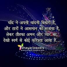 merry christmas wallpaper shayari christmas shayari क र समस श यर merry christmas shayari images