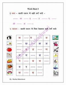 getting started hindi worksheets worksheets for class 1 phonics worksheets