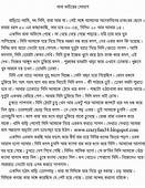 Crazy Bangla Choti Hidden Story Golpo By Crazyfun34 Dada