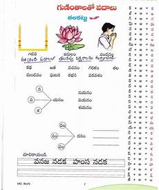practice worksheets ii telugu u k g sri nakshatra school