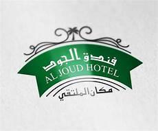 al joud hotel logo design comelite it solutions