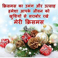 merry christmas ki shubh kamana sandesh smitcreation com
