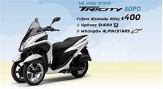 Yamaha Tricity 125 με δώρα αξίας 400 ευρώ Scooternet