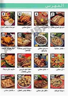 livre de cuisine samira pdf samira سميرة اطباق محشية تحميل كتب الطبخ