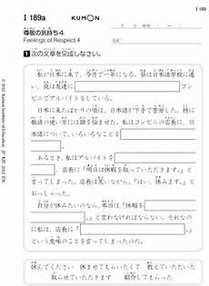 kumon japanese language worksheets 19532 intermediate level kumon japanese language program
