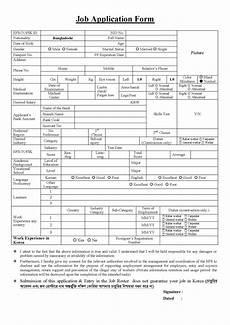 eps topik korean information job application form and