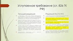 договор уступки по земельному участку