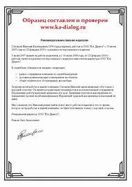 образец письма в налоговую о новом штатном расписании образец
