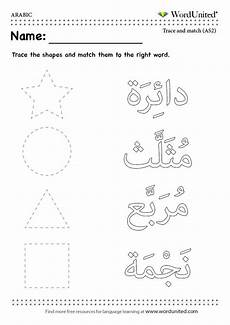 trace and match the shapes in arabic wordunited shapes arabic mfl trace match kids parenting